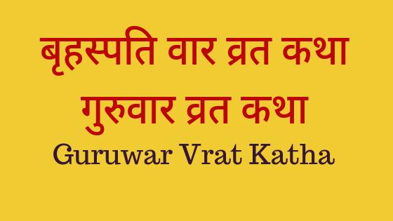 Guruwar Vrat Katha | बृहस्पति वार व्रत कथा |