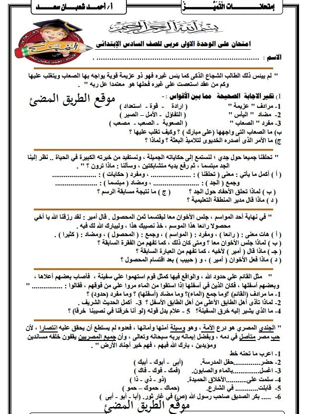 إمتحان مادة اللغة العربية للصف السادس نصف الترم الثانى ,امتحان اللغة العربية ميد ترم الصف السادس