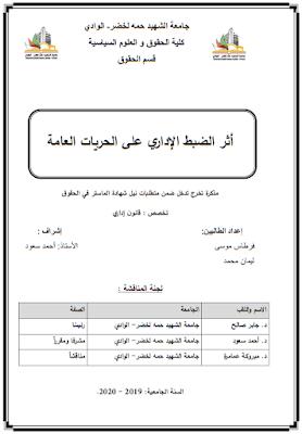 مذكرة ماستر: أثر الضبط الإداري على الحريات العامة PDF