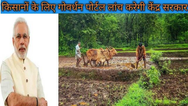Goverdhan portal for farmer | केंद्र सरकार ने किसानो के लिए लांच किया गोवर्धन पोर्टल जानिए क्या है