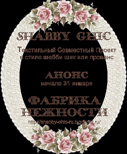 """СП """"Фабрика нежности"""" с 31.01"""