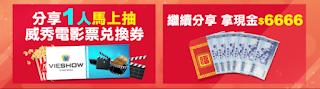 生活市集 免費7-11禮券