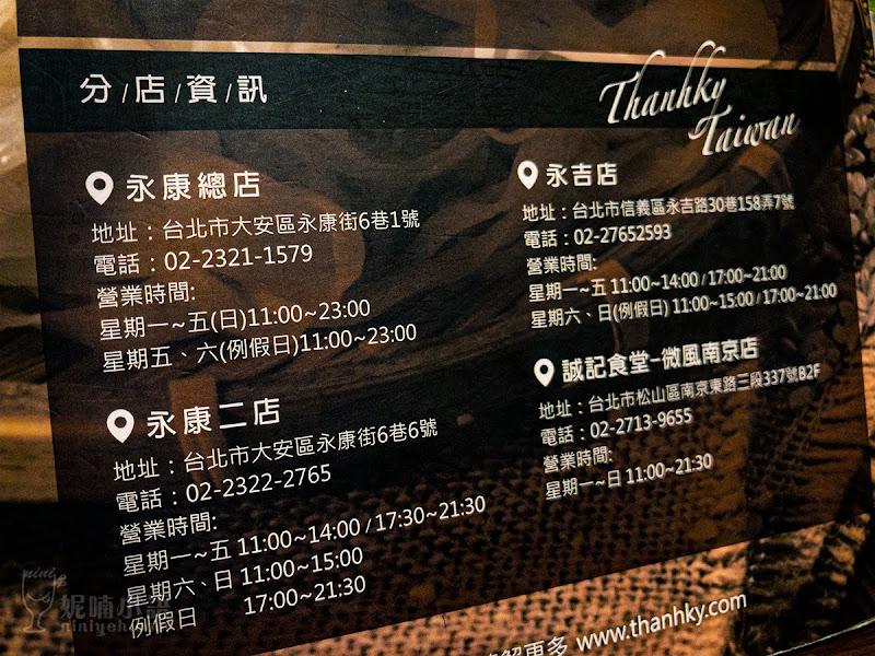 【永康街商圈美食】誠記越南麵食館。台北人最熟知的越南河粉老店