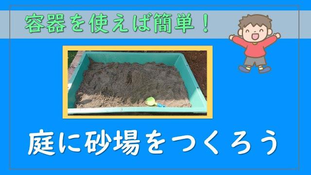 庭に砂場を作ろう!容器を使って簡単DIY!