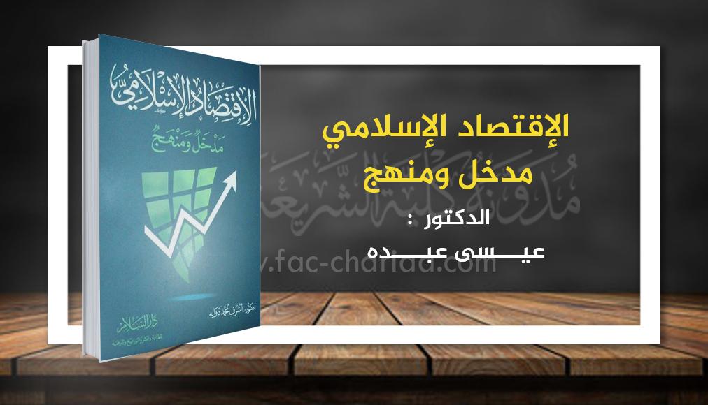 الاقتصاد الاسلامي : مدخل ومنهاج د.عيسى عبده