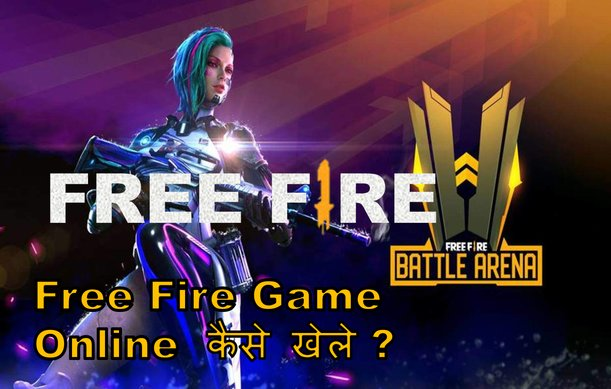 Free Fire Game Online Kaise Khele | 2020