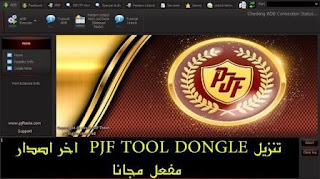 DOWNLOAD  PJF TOOL  FREE CRACHED