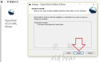 OpenShot安裝4
