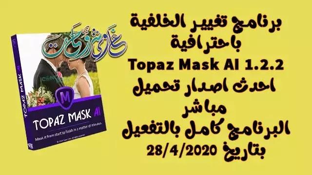 تحميل Topaz Mask AI 1.2.2 + Serial Key افضل برنامج لتغيير خلفية الصورة بإحترافية.