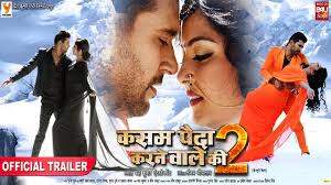 Bhojpuri movie Kasam Paida Karne Wale Ki 2 2020 wiki - Here is the Kasam Paida Karne Wale Ki 2 Movie full star star-cast, Release date, Actor, actress. Song name, photo, poster, trailer, wallpaper