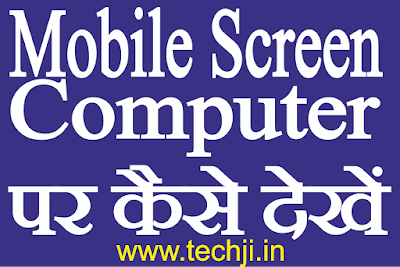 Mirror phone screen to pc and laptop in hindi by Tech Ji