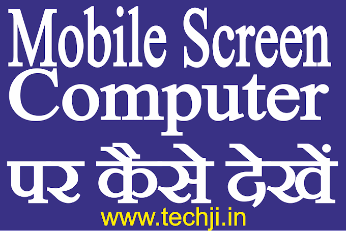 Mirror phone screen to pc and laptop in hindi