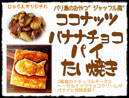 じゃらんオリジナル ココナッツバナナ(バリ島ジャッフル風)パイ鯛焼き☆Jaffle Pie Taiyaki