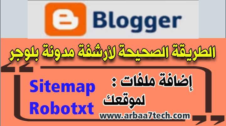الطريقة الصحيحة لتصدر مدونتك نتائج البحث | إضافة  ملفات Sitemap و Robotxt  لمدونتك