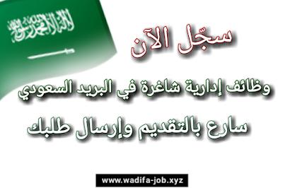 أعلن البريد السعودي عن وظائف إدارية شاغرة في عدة تخصصات سجل الان