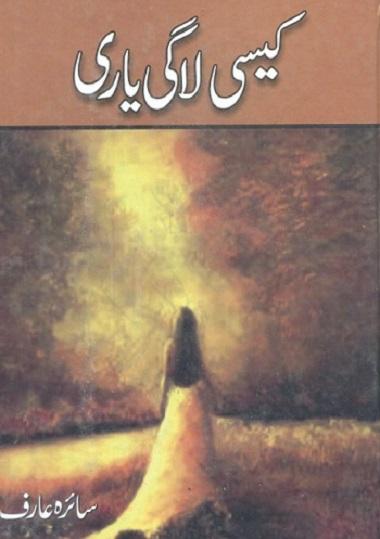 kesi-laagi-yari-saira-arif-download-free-pdf
