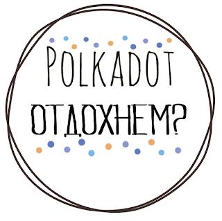 http://polkadot-su.blogspot.ru/2017/07/4.html