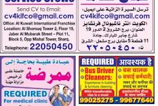 وظائف شركات شاغرة تفتح باب التوظيف (الصحف) 2021