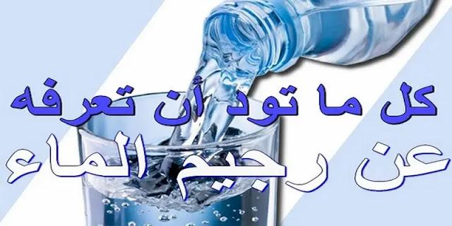 اضرار رجيم الماء,فوائد رجيم الماء,رجيم الماء مع الأكل,جدول نظام رجيم الماء,طريقة رجيم الماء ليوم واحد,رجيم الماء السريع,water diet,رجيم الماء,