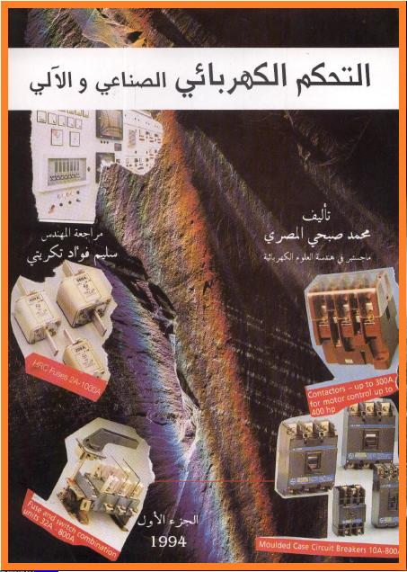 كتاب : التحكم الكهربائى الصناعى والآلى للمهندس محمد صبحي المصري