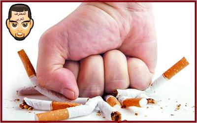 ما هى الأسباب الحقيقية للإقلاع عن التدخين