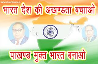 BABA SAHAB AMBEDKER PHOTO-भारत देश की अखण्डता बचाओ पाखण्ड मुक्त भारत बनाओ - बहुत महत्वपूर्ण जानकारी इस पोस्ट को जरुर पढ़े - onlineindianow