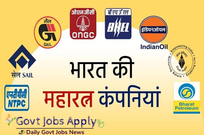 Maharatna Sector Govt Jobs