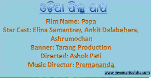 (Odia Film Papa) Eline Samantray Upcoming Odia Movie Papa Banner Tarang Production