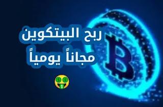 ربح عملة البيتكوين Bitcoin .