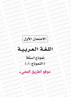 الامتحان التجريبي الأول في اللغة العربية بنموذج الإجابة للصف الثالث الثانوي 2020