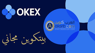 عن منصة OKEx وأفضل ما تتميز بها المنصة