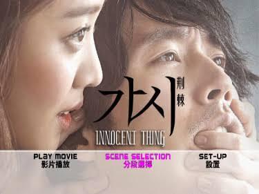 Innocent Thing (2014) WEBDL Subtitle Indonesia
