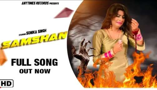 Samshan song Lyrics - Gulshan Sharma | New Haryanvi song
