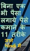 बिना पैसा लगाये पैसे कमाने के 11 तरीके/paise kamane ka tarika