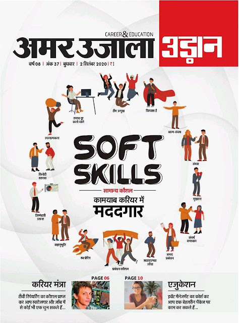 Amar Ujala Flight (September 2020) : For All Competitive Exam Hindi PDF Book