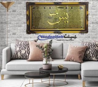 harga kaligrafi surat yasin kuningan asli ukuran besar