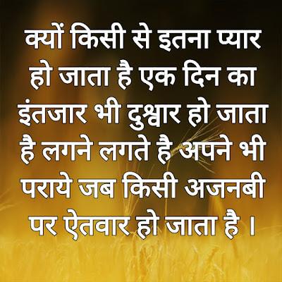 Sad Shayari in Hindi - The Shayari