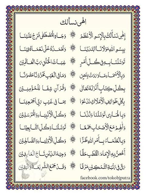 ilahi nas'aluk ditulis latin dan arab lengkap