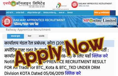 Indian Railway WCR Jabalpur Apprentice Recruitment 2020 sarkarinaukariexam