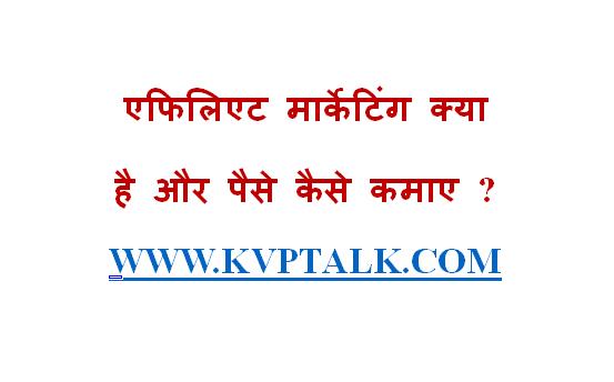 एफिलिएट मार्केटिंग क्या है और पैसे कैसे कमाए ? Earn Money From Affiliate Marketing in Hindi?