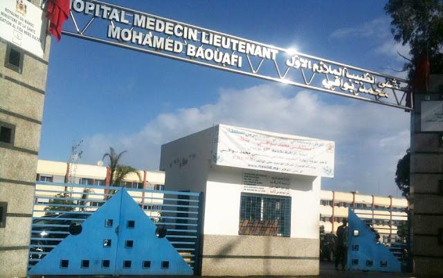 """وثيقة.. أطباء مستشفى بوافي بالدار البيضاء يرفضون التعامل المباشر مع مرضى """"كورونا"""" والممرضون غاضبون"""