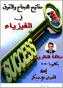 نوطة مكثفة مفاتيح النجاح والتفوق في الفيزياء pdf سوريا 2020
