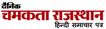 Dainik chamakta rajasthan, hindi Newspaper Publish from Jaipur