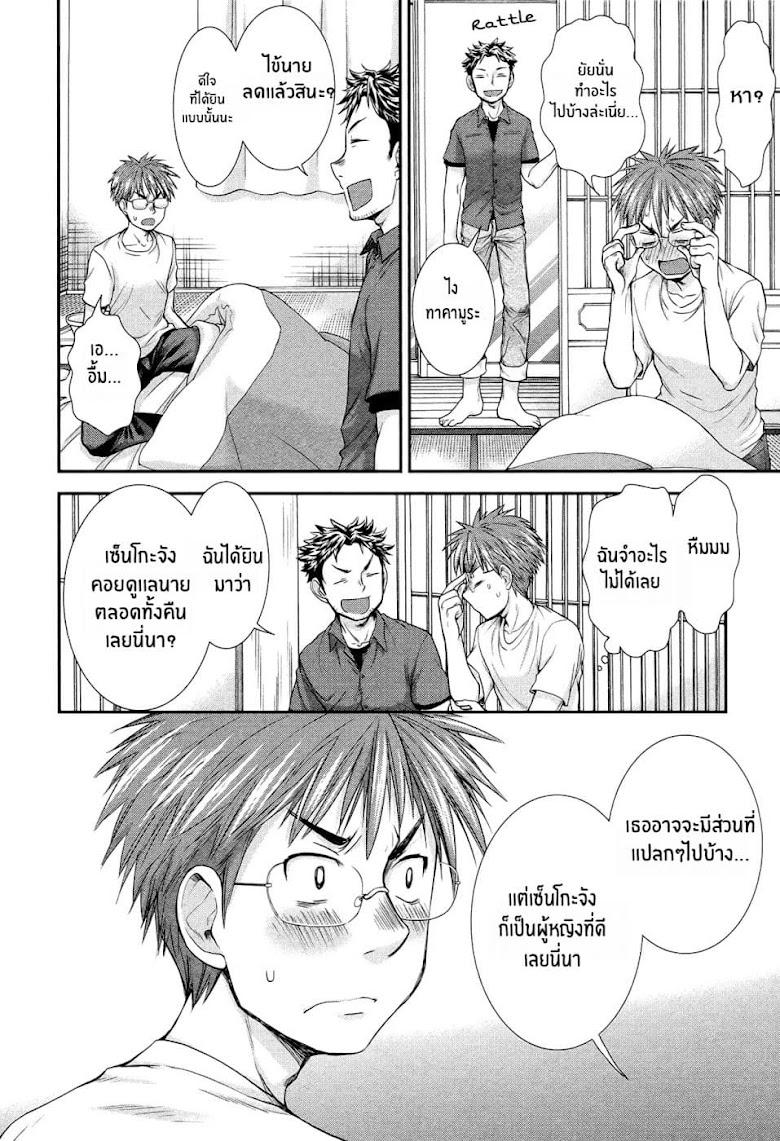 Henjo - Hen na Joshi Kousei Amaguri Senko - หน้า 18