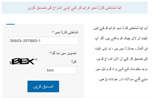 How to Registered Ehsaas Emergency Program with Nadra 2020