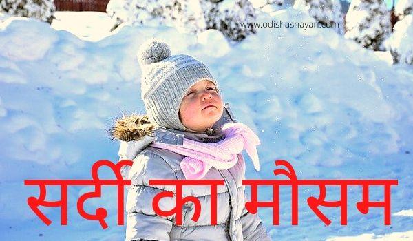 Winter Season Essay in Hindi - सर्दी का मौसम निबंध हिंदी में