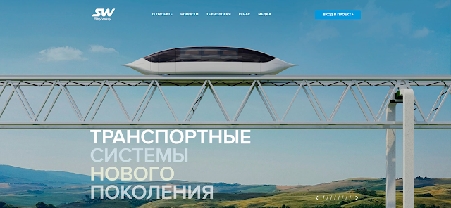 Инвестиции в компанию Skyway
