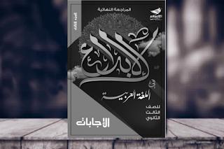 اجابات كتاب الإبداع في اللغة العربية للصف الثالث الثانوي 2020