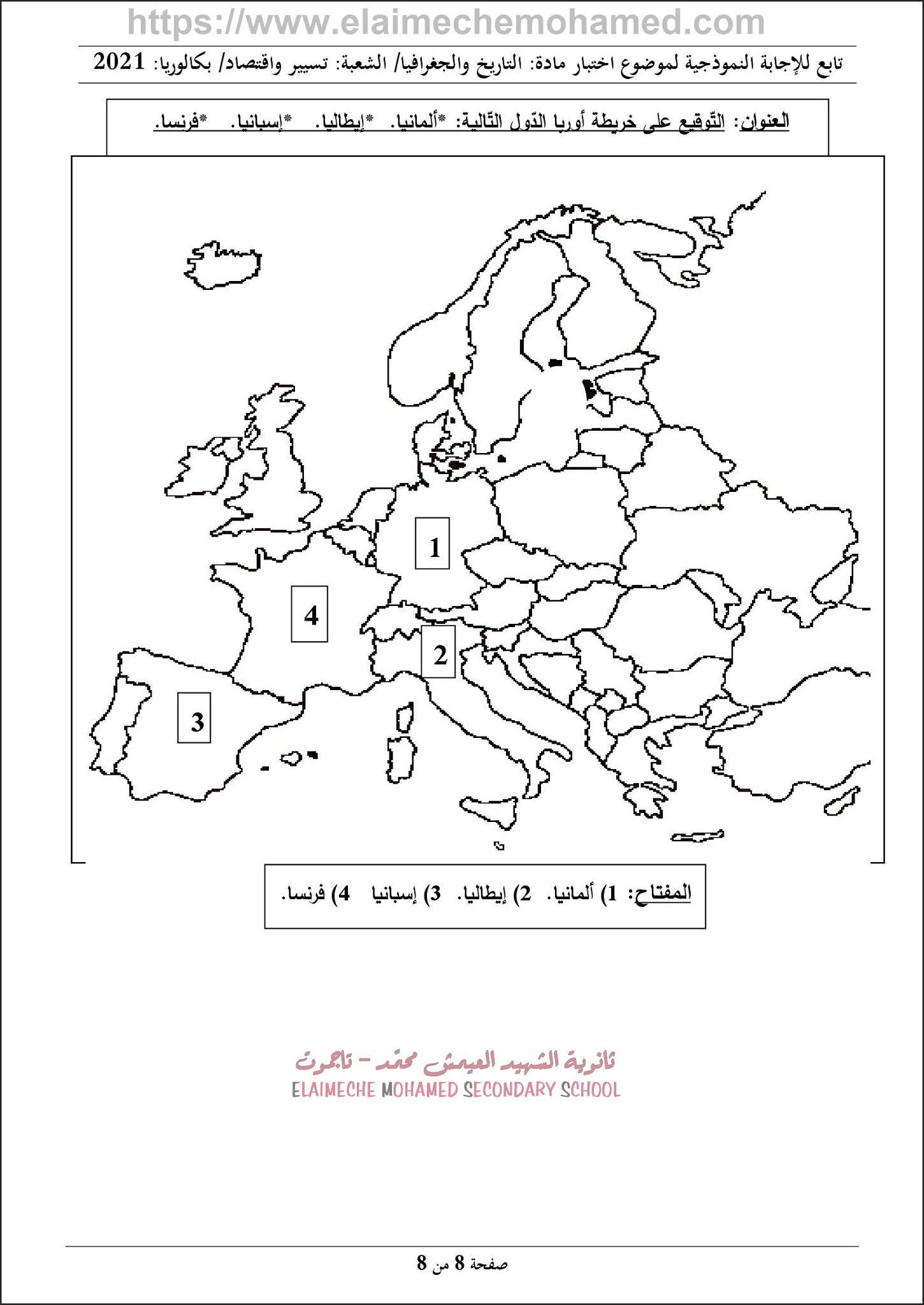 اختبار مادة التاريخ والجغرافيا
