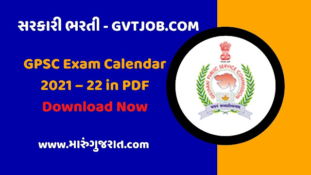 GPSC Exam Calendar 2021